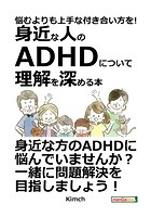 悩むよりも上手な付き合い方を! 〜身近な人のADHDについて理解を深める本〜20分で読めるシリーズ