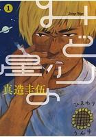 みどりの星 (1)