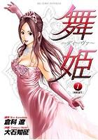 舞姫〜ディーヴァ〜 (1)