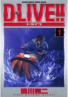 D‐LIVE(ドライブ)!!