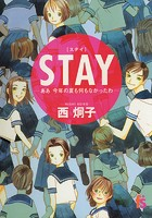 STAY○○