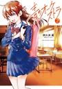 青のオーケストラ (2)
