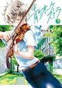 青のオーケストラ (3)