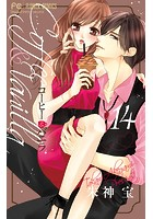 コーヒー&バニラ (14)