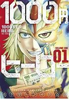 1000円ヒーロー (1)