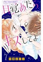 目覚めたらキスしてよ【マイクロ】 (7)