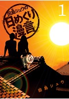 田島シュウの日めくり漫言 (1)