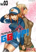 GGWP! -グッドゲームウェルプレイド!- (3)
