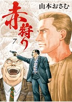 赤狩り THE RED RAT IN HOLLYWOOD (7)