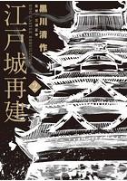 江戸城再建 (2)