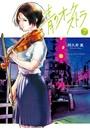 青のオーケストラ (7)