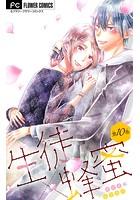 生徒×蜂蜜【マイクロ】 (10)