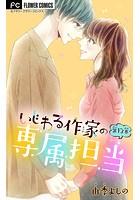 いじわる作家の専属担当【マイクロ】 (13)