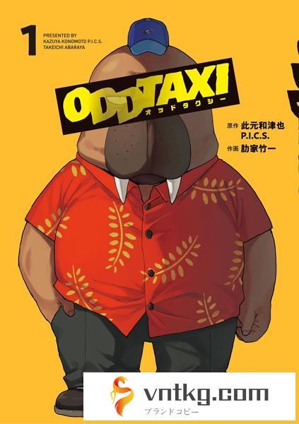 オッドタクシー (1)