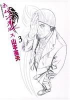 ホムンクルス (3)
