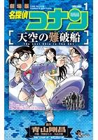 名探偵コナン 天空の難破船 (...