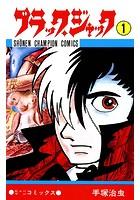 ブラック・ジャック(少年チャンピオン・コミックス)