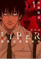 LIBER-リベル-異質犯罪捜査係 1巻
