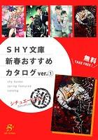 SHY文庫 新春おすすめカタログ ver.(1)シチュエーション推 【無料】