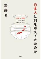 日本人は何を考えてきたのか――日本の思想1300年を読みなおす