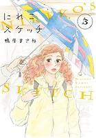 にれこスケッチ (3)