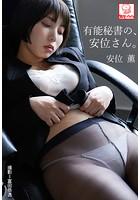 有能秘書の安位さん 安位薫※直...