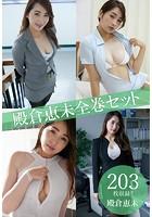 殿倉恵未全巻セット203枚収録...