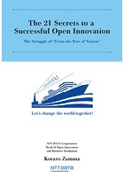 The 21 Secrets to a Successful Open Innovation