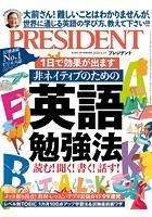 PRESIDENT 2020.4.3