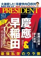 PRESIDENT 2020.4.17