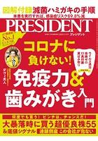 PRESIDENT 2020.5.15