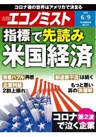 週刊エコノミスト 2020年6/9号