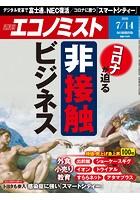 週刊エコノミスト 2020年7/14号