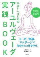 今日からはじめるアーユルヴェーダ実践BOOK
