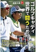 ゴルフキャディ 世界で闘うために…