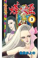 ?姫【合本版】 3