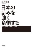 日本の歩みを強く危惧する