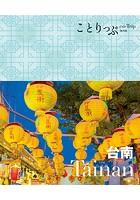ことりっぷ海外版 台南