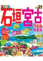 まっぷる 石垣・宮古 竹富島・西表島 '21