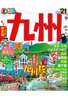 まっぷる 九州 '21