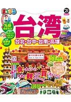 まっぷる 台湾 '21