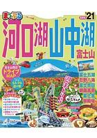 まっぷる 河口湖・山中湖 富士山 '21