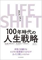 LIFE SHIFT(ライフ・...