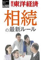 相続の最新ルール―週刊東洋経済eビジネス新書 No.323
