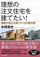 理想の注文住宅を建てたい!
