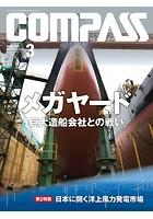 海事総合誌COMPASS 2020年3月号