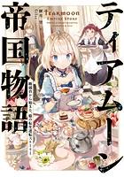 ティアムーン帝国物語〜断頭台から始まる、姫の転生逆転ストーリー〜