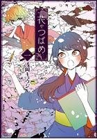 花やつばめ (1)