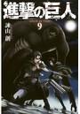 進撃の巨人 attack on titan 9
