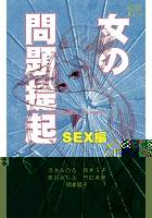 女の問題提起 SEX編